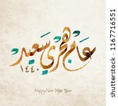 happy new hijri islamic year...   Shutterstock .eps vector #1167716551