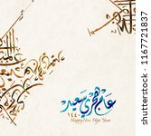 happy new hijri islamic year... | Shutterstock .eps vector #1167721837