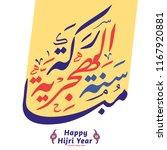 happy hijri year arabic... | Shutterstock .eps vector #1167920881