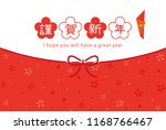 japanese new year's card.... | Shutterstock .eps vector #1168766467