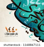 happy new hijri islamic year... | Shutterstock .eps vector #1168867111