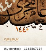 happy new hijri islamic year... | Shutterstock .eps vector #1168867114