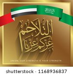 united arab emirates and saudi... | Shutterstock .eps vector #1168936837