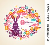 floral frame with rabbit ... | Shutterstock .eps vector #1168975291