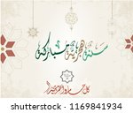 happy new islamic year for the... | Shutterstock .eps vector #1169841934