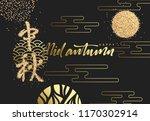 mid autumn festival. background ... | Shutterstock .eps vector #1170302914
