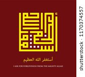 islamic square kufi calligraphy ... | Shutterstock .eps vector #1170374557