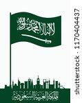 saudi arabia flag and coat of... | Shutterstock .eps vector #1170404437