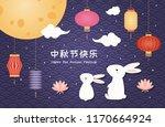 mid autumn card  poster  banner ... | Shutterstock .eps vector #1170664924