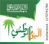 saudi national day design | Shutterstock . vector #1170741784