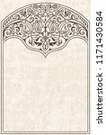 calligraphic islam ornament... | Shutterstock .eps vector #1171430584