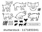 hand drawn pigs  pork  set ... | Shutterstock .eps vector #1171850341