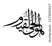 arabic calligraphy from verse 2 ... | Shutterstock .eps vector #1172042317
