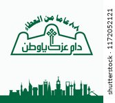 masmak riyadh fort outline logo.... | Shutterstock .eps vector #1172052121
