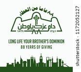 masmak riyadh fort outline logo.... | Shutterstock .eps vector #1172052127