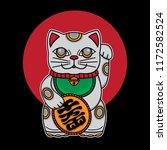 japan lucky cat maneki neko ... | Shutterstock .eps vector #1172582524