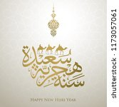 new hijri year islamic greeting ... | Shutterstock .eps vector #1173057061