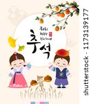 'rich harvest and happy chuseok ... | Shutterstock .eps vector #1173139177