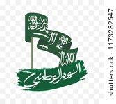 saudi arabia flag. arabic text... | Shutterstock .eps vector #1173282547