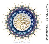 arabic calligraphy happy new... | Shutterstock .eps vector #1173793747