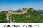 the great wall of china  | Shutterstock . vector #1174863211