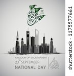 illustration of saudi arabia... | Shutterstock .eps vector #1175577661