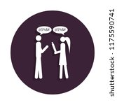 husband and wife swear icon in...   Shutterstock .eps vector #1175590741