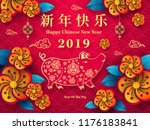 happy chinese new year 2019... | Shutterstock .eps vector #1176183841
