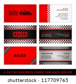 business cards red race   first ... | Shutterstock .eps vector #117709765