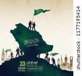 saudi arabia national day in... | Shutterstock .eps vector #1177195414