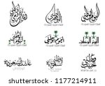 vector of saudi arabia national ... | Shutterstock .eps vector #1177214911