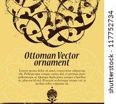 ottoman ornament   Shutterstock .eps vector #117752734