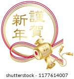 new year s greeting symbol with ... | Shutterstock .eps vector #1177614007
