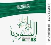 saudi arabia national day in... | Shutterstock .eps vector #1177661584