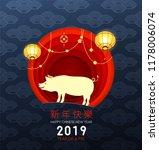 greetings card for celebration... | Shutterstock .eps vector #1178006074
