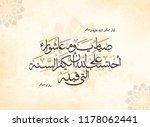 Arabic Calligraphy  Prophet...