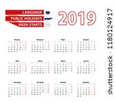 calendar 2019 in russian... | Shutterstock .eps vector #1180124917