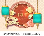 mid autumn festival with paper... | Shutterstock .eps vector #1180136377