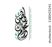 arabic calligraphy  ... | Shutterstock .eps vector #1180425241