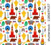 seamless pattern with...   Shutterstock .eps vector #1180659157