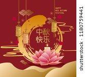 chinese mid autumn festival...   Shutterstock .eps vector #1180759441