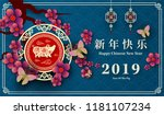 happy chinese new year 2019... | Shutterstock .eps vector #1181107234
