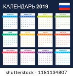 russian calendar for 2019.... | Shutterstock .eps vector #1181134807