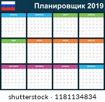 russian planner blank for 2019. ... | Shutterstock .eps vector #1181134834