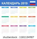 russian calendar for 2019.... | Shutterstock .eps vector #1181134987