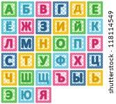 vector baby blocks | Shutterstock .eps vector #118114549