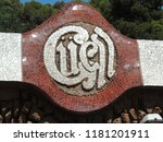 mosaic sign outside of the park ... | Shutterstock . vector #1181201911