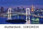 tokyo  japan at rainbow bridge... | Shutterstock . vector #118134214