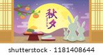 chuseok banner design. cute... | Shutterstock .eps vector #1181408644