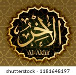 the name of allah al ahir means ... | Shutterstock .eps vector #1181648197